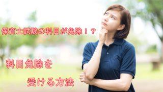 保育士試験の科目を免除する方法