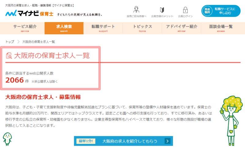 大阪の求人情報