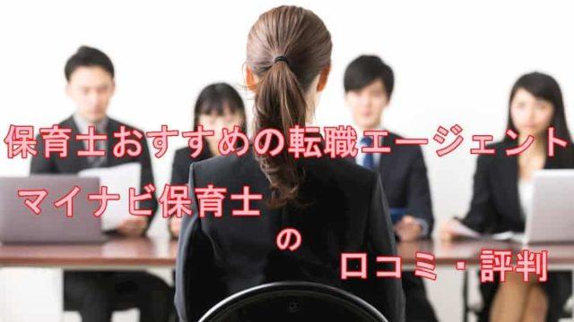 マイナビ保育士 口コミ・評判