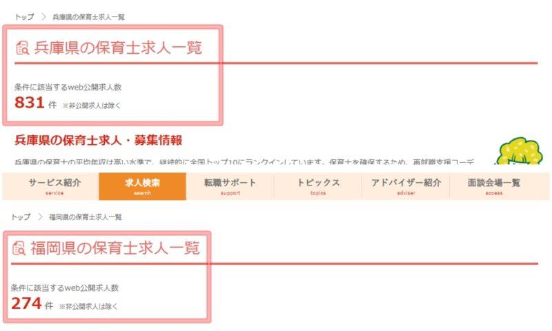 兵庫県、福岡県の求人情報