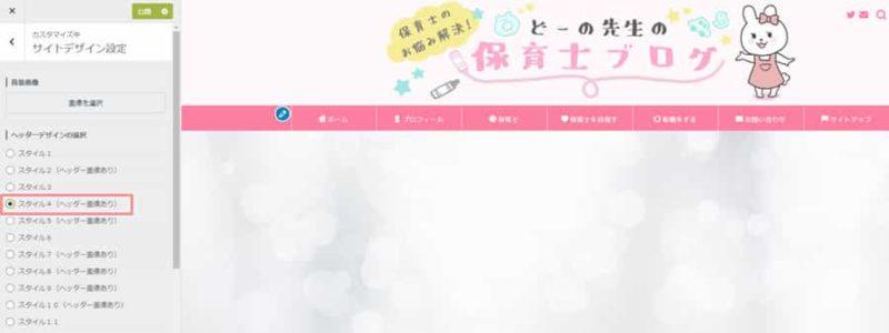 JINサイトデザインスタイル4