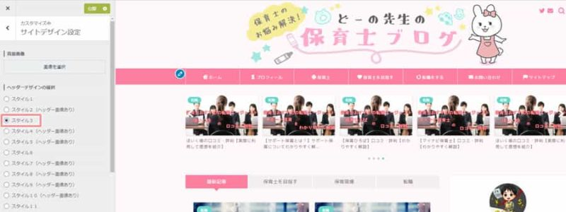 JINサイトデザインスタイル3