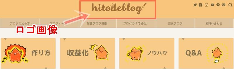 ロゴ画像 サイト