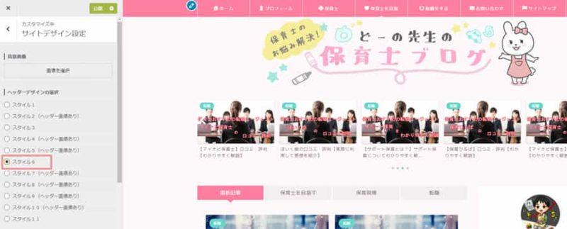 JINサイトデザインスタイル6