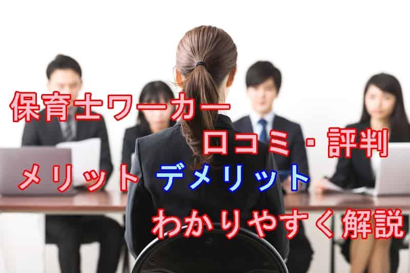 保育士ワーカー 口コミ・評判 メリット・デメリット